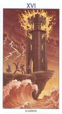 Карты таро башня картинки все карты таро виды колод