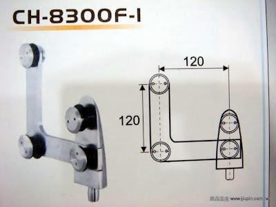 裝潢五金 品名:CH8300F-1-玻璃推拉門夾角 規格:120*120m/m 色:電白色 功能:裝在玻璃門上固定玻璃 玖品五金