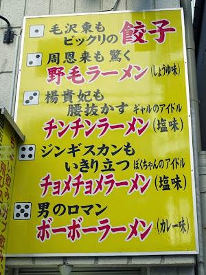 黄色い看板に書かれた、毛沢東もびっくり餃子、チンチンラーメンの店頭メニュー