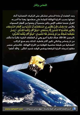 الإعجاز العلمي القرآن الكريم 2016-05-17.jpg