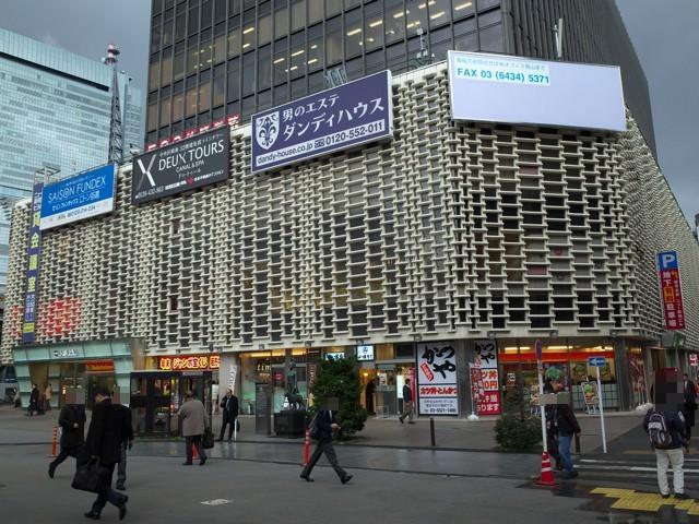 新橋駅前のニュー新橋ビルの外観