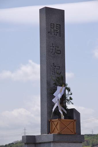 写真:開拓記念碑
