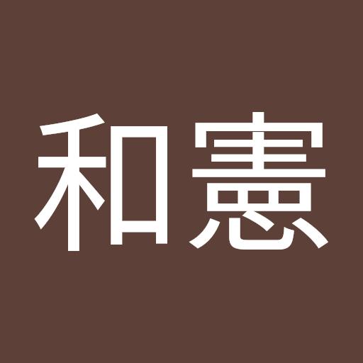 若松和憲's icon