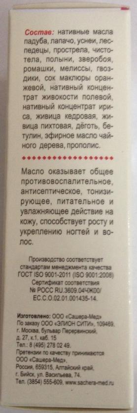 аптека стоп актив
