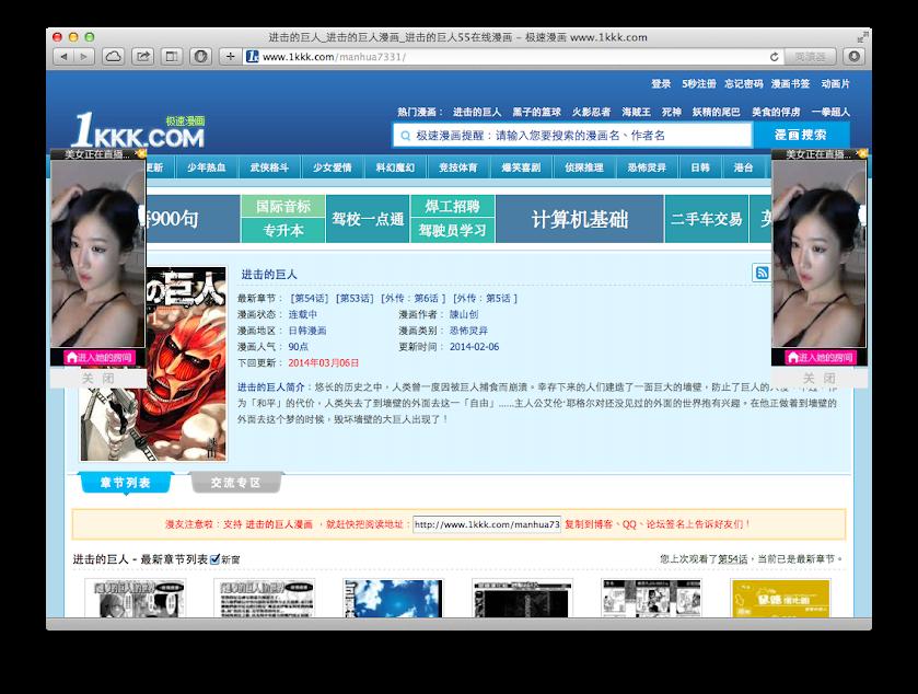 奇優廣告 Qiyou 廣告手法剖析 - 1kkk.com 漫畫頁面
