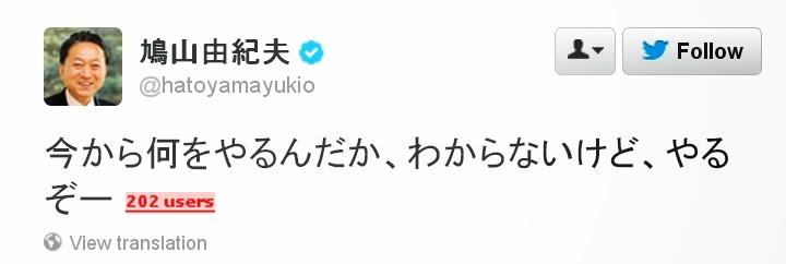 リアル「20世紀少年」のともだち、鳩山由紀夫「今から何をやるんだか、わからないけど、やるぞー」