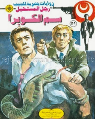 قراءة تحميل سم الكوبرا رجل المستحيل أدهم صبري نبيل فاروق