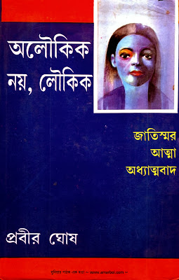 Aloukik Noy Loykik Vol. 04 - Prabir Ghosh