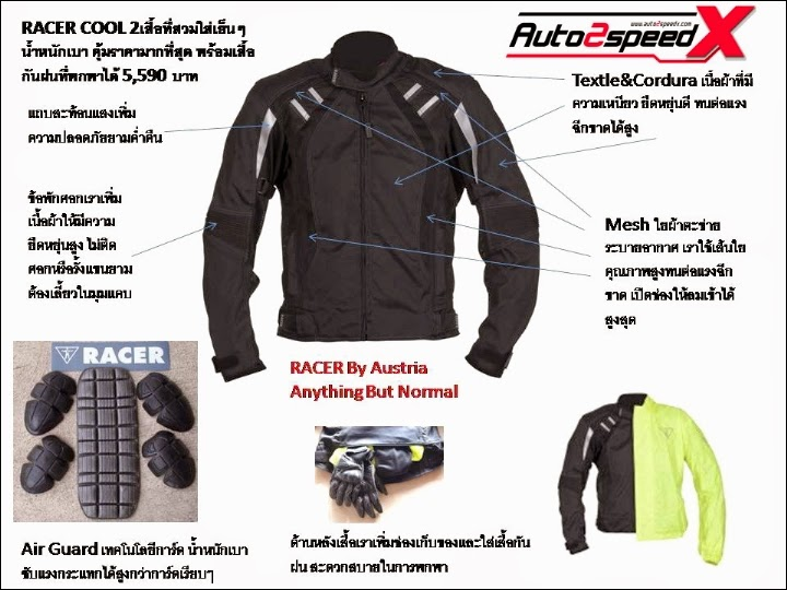 Jacket Racer Cool 2