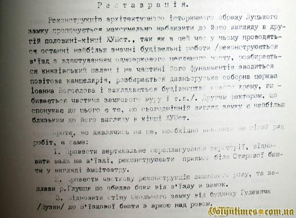 """""""Концепція освоєння Луцького Верхнього замку» 1990 р."""