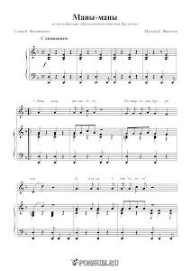 """Песня """"Маны-маны"""" из мультфильма """"Приключения капитана Врунгеля"""" Г. Фитича: ноты"""