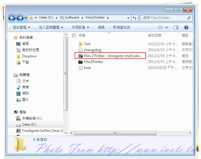 Files2Folder 8