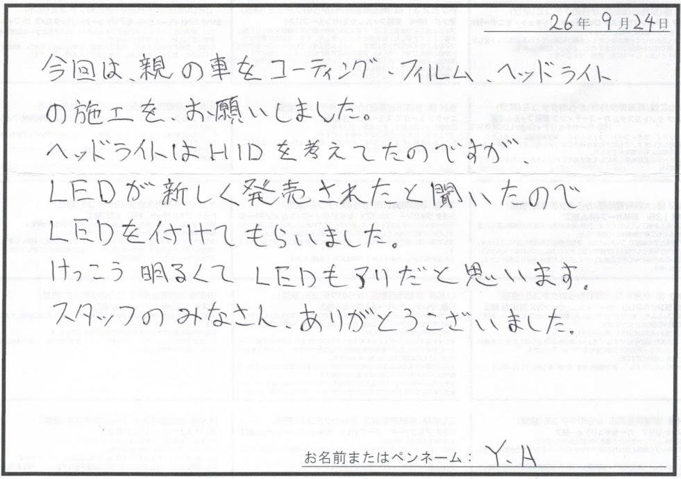 ビーパックスへのクチコミ/お客様の声:Y.A 様(京都府亀岡市)/スズキ ワゴンR
