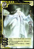 God Zhuge Liang 2