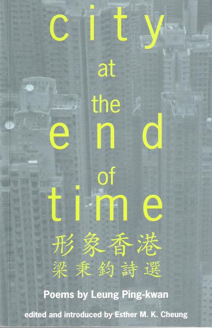 2011年6月 梁秉鈞詩集:《形象香港》City at the End of Time