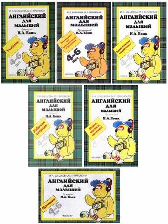 учебник бонк по английскому языку для детей