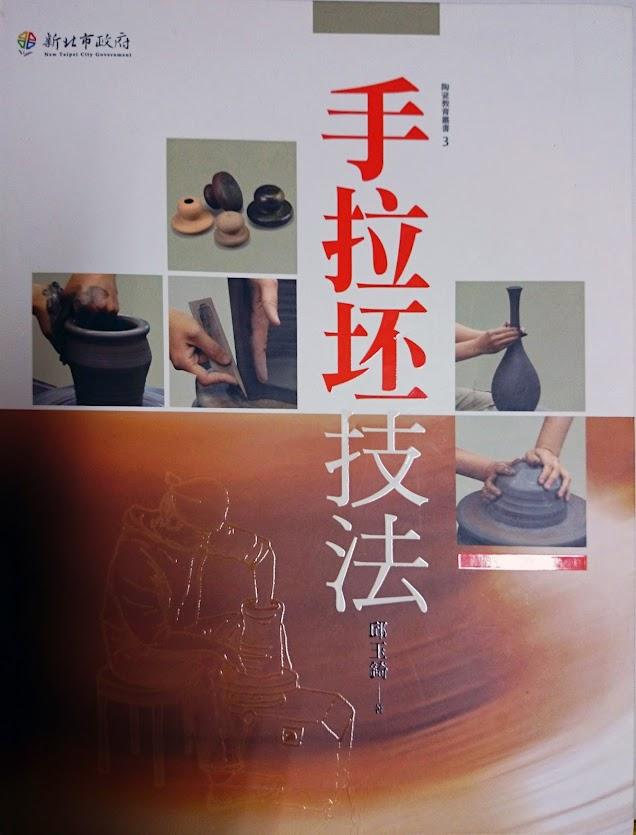 手拉坯技法邱玉錡出版ISBN/ISSN:9789860300888
