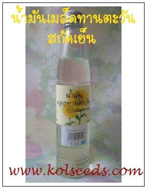 น้ำมันเมล็ดทานตะวัน  เพื่อสุขภาพและความงาม