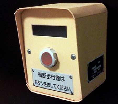 Japanese Ped Xing Button Papercraft