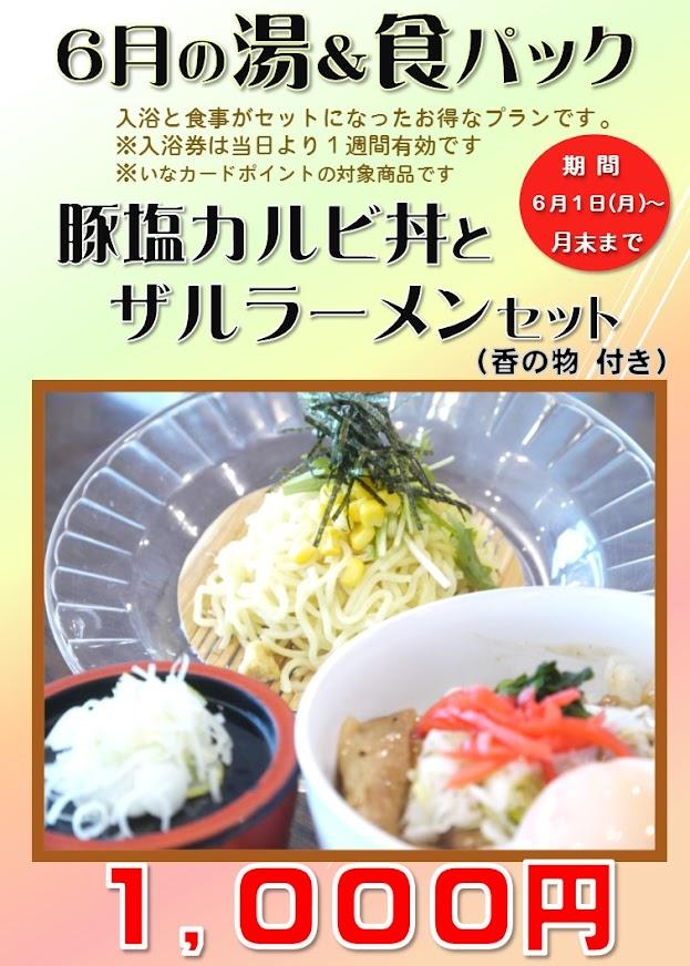 6月の湯&食パックは「豚塩カルビ丼とザルラーメンセット(香の物付き)」