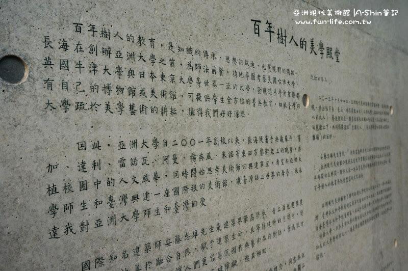 亞洲現代美術館由來的一封信