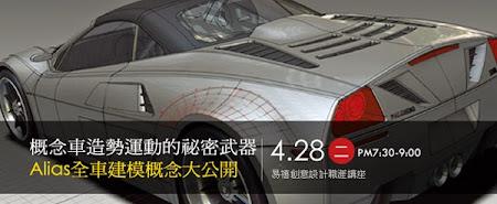汽車3D提案Alias講座