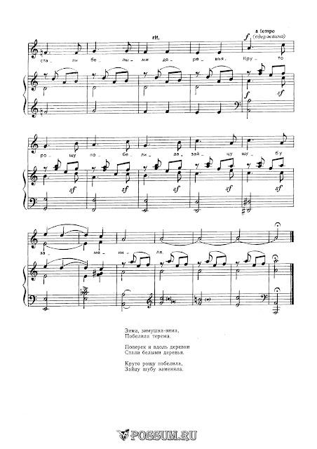 НОТЫ ПЕСНИ ЗИМУШКА ХРУСТАЛЬНАЯ СКАЧАТЬ БЕСПЛАТНО