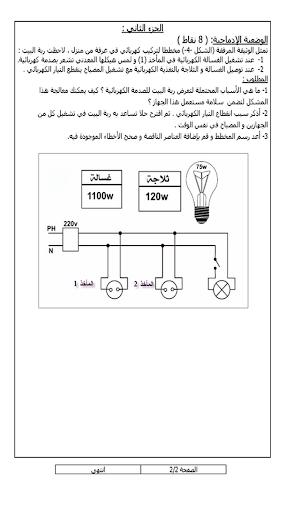اختبار الفصل الثاني في الفيزياء للسنة الرابعة متوسط - نموذج 20 - 8.png