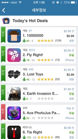 appzapp 아이폰 앱의 hot deals 목록