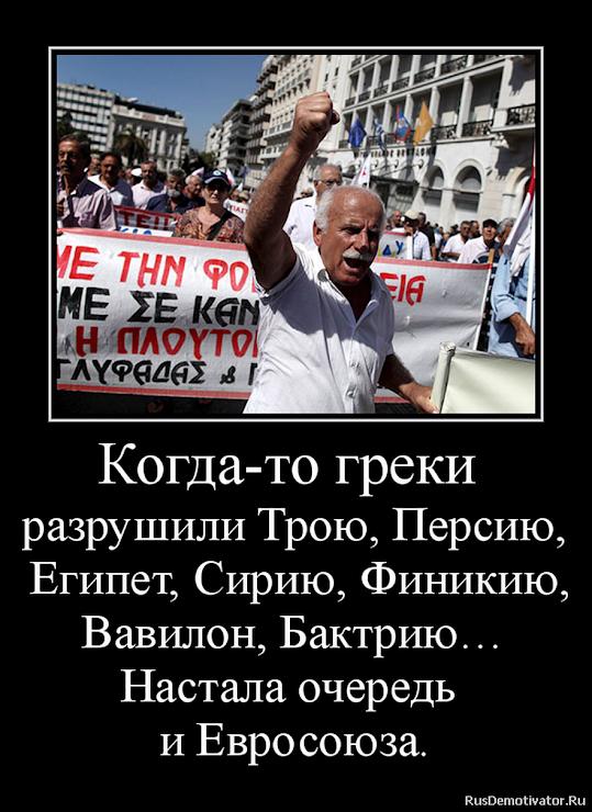 Евросоюз готовит тайный план исключения Греции из еврозоны, - The Times - Цензор.НЕТ 7412