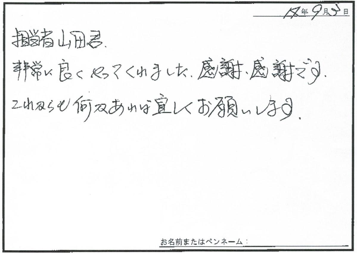 ビーパックスへのクチコミ/お客様の声:奥平 様(京都市左京区)/メルセデス・ベンツ C200