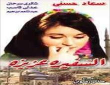 فيلم السفيره عزيزه