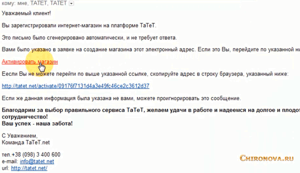 убрать письмо из папки спам