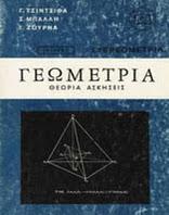 Γεωμετρία - Στερεομετρία