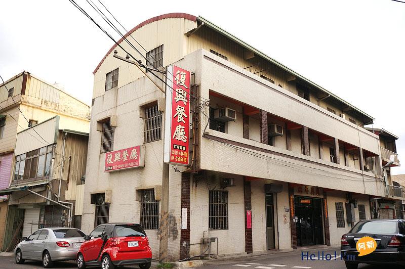 DSC07891 - 孟記復興餐廳|台中眷村菜餐廳推薦:飄香50載,迷人老味道,值得專程。