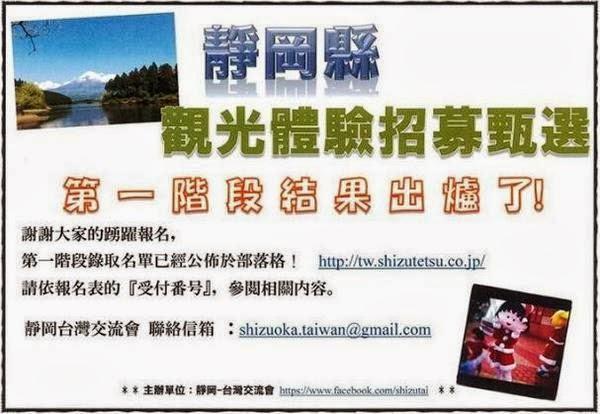 靜岡觀光體驗招募甄選活動,第一階段甄試合格!