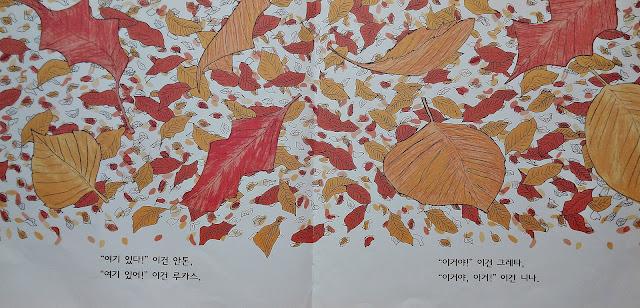 나뭇잎이 달아나요.