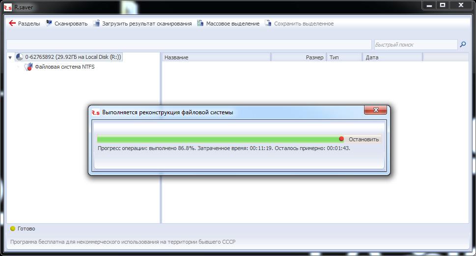как восстановить файловую систему флешки - фото 9