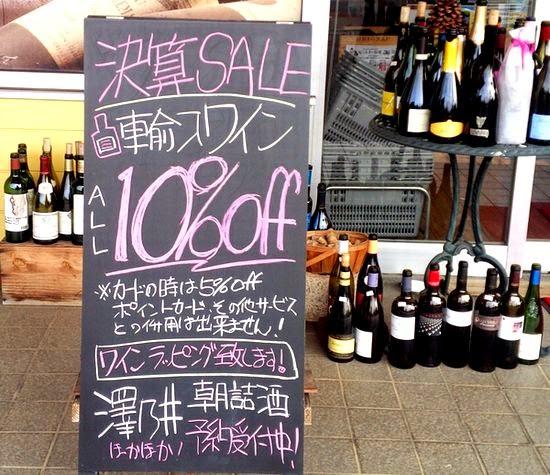 直輸入ワイン10%OFF