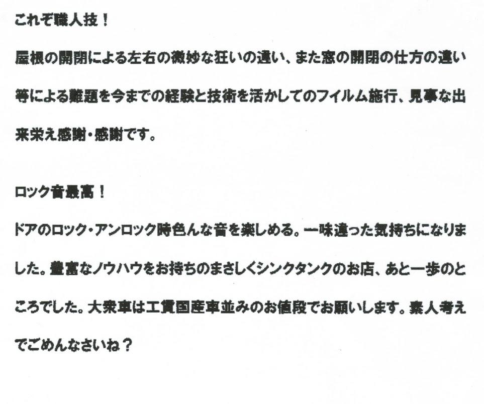 ビーパックスへのクチコミ/お客様の声:M.I 様(滋賀県彦根市)/VW ゴルフGTIガブリオレ