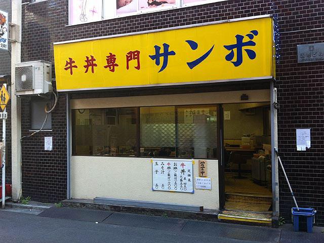 牛丼専門サンボのお店の外観