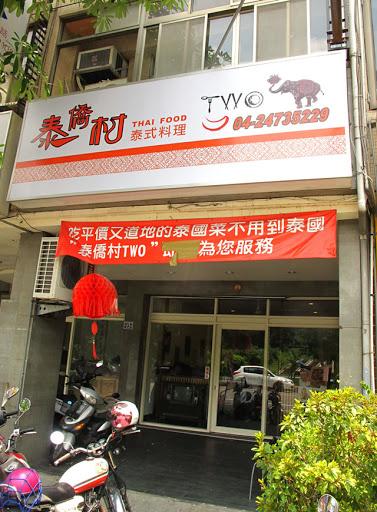 泰僑村2店的招牌-泰僑村台中泰式料理