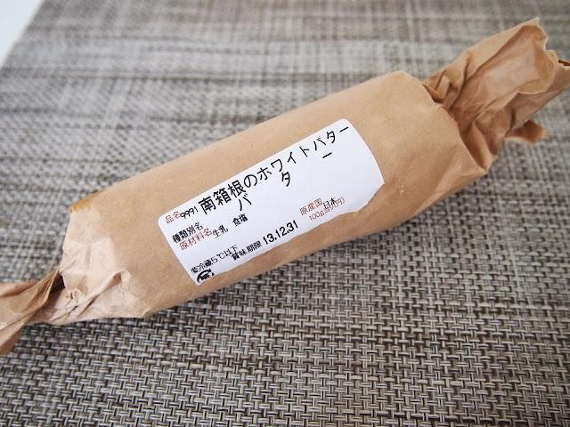 南箱根のホワイトバター