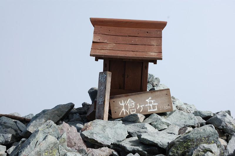 槍ヶ岳山頂の写真