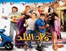 مشاهدة فيلم ولاد البلد