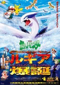 Phim Pokemon Movie 2 - Sự Bùng Nổ Của Lugia Huyền Thoại - Pokemon Movie 2: Lugia - Wallpaper
