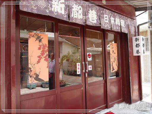 魚騎士貓公主: 台南美食--新都巷日本料理