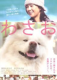 ChC3BA-ChC3B3-Akita-2011-Wasao-2011