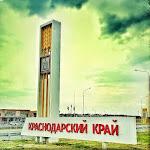 _gts_ #краснодарский_край