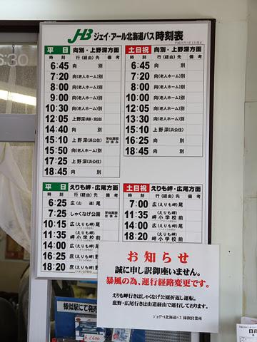 様似駅 待合室内時刻表